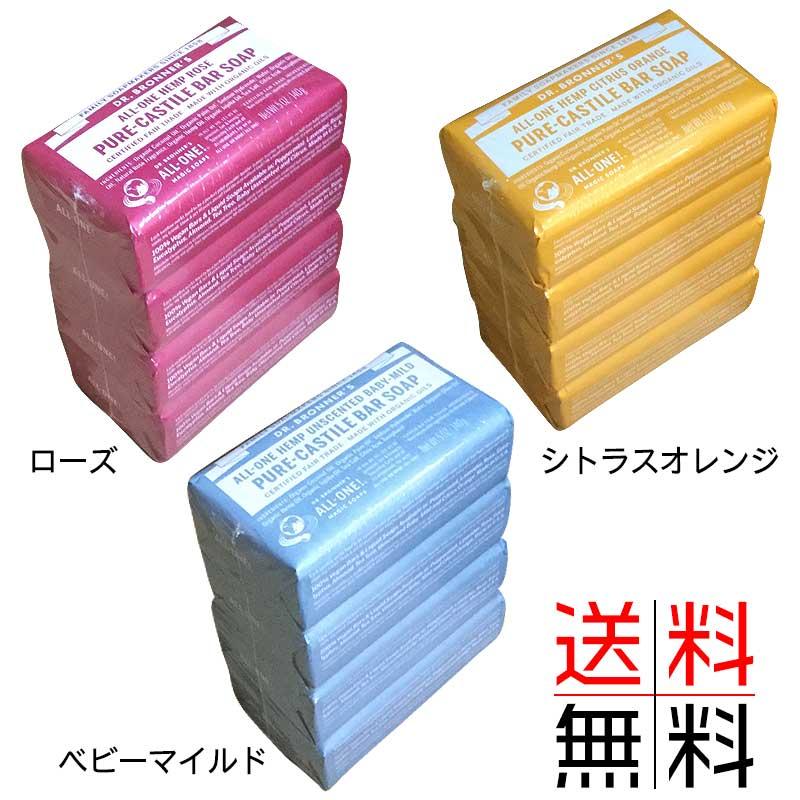【送料無料】コストコ Costco ドクター ブロナー マジックソープバー(全身洗浄料) 石鹸 4個パック【ITEM/580597】| 天然石鹸 オーガニック MAGIC BAR SOAP 潤い美肌 保湿成分