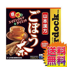 【本州送料無料】 コストコ Costco 山本漢方 ごぼう茶 3g×168包【ITEM/576446】