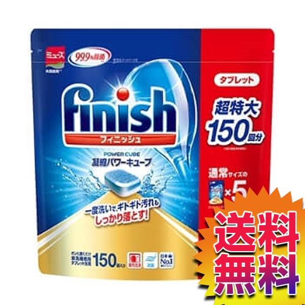 【送料無料】 コストコ Costco フィニッシュ タブレット 食器洗浄機洗剤 5g x 150粒 【ITEM/586065】