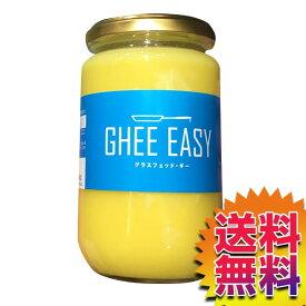 【送料無料】 コストコ COSTCO GHEE EASY(ギー・イージー) グラスフェッドバターオイル 300g GHEE EASY 【ITEM/11762】