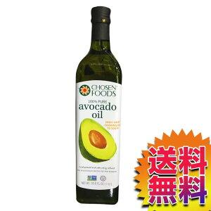 【本州送料無料】 コストコ COSTCO CHOSEN FOODS アボカドオイル 910g CHOSEN AVOCADO OIL 【ITEM/7299324】