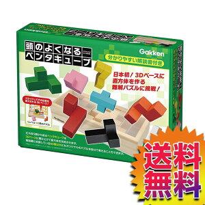 【本州送料無料】 コストコ Costco GAKKEN 学研 知育玩具 パズル 頭のよくなる ペンタキューブ 【ITEM/566900】