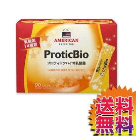 【本州送料無料】 コストコ costco PROTICBIO 乳酸菌 【ITEM/12243】
