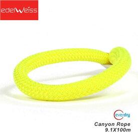 エーデルワイス EDELWEISS セミスタティックロープ キャニオンロープ Canyon Rope 9.1mm×100m イエロー エバードライ クライミング 沢歩き 【EW0279】