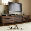 テレビ台 ローボード おしゃれ ウォールナット 天然木 テレビボード 無垢 完成品 アメリカ産 150 センチ cm 幅 格子 …