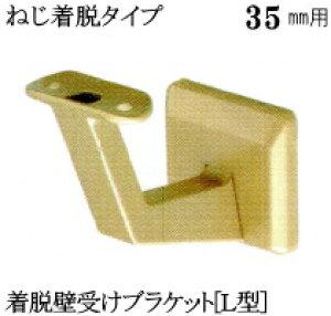 まとめ買いがお得【TH】丸棒取付金具(取付ビス付)【ねじ着脱タイプ】壁受け ブラケット[L型] 1個35φ対応(直径35mm用) 出55mm『丸棒と同梱注文で、5%OFF』