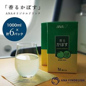 【 ANA's Sky Kitchen 】 おうちで旅気分!!ANA機内食・ラウンジ提供食販売 ANA国際線機内提供品「香るかぼす」はちみつ入り 1L紙パック 6本入り