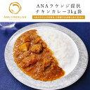 【ポイント5倍対象!8月9日23:59まで】【 ANA's Sky Kitchen 】おうちで旅気分!!ANA機内食・ラウンジ提供食販売 オリ…