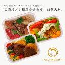 【 ANA's Sky Kitchen 】おうちで旅気分!!ANA国際線エコノミークラス機内食 メインディッシュ ご当地丼3種詰め合…