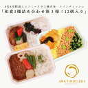 【 ANA's SKY Kitchen 】おうちで旅気分!!ANA国際線エコノミークラス機内食 メインディッシュ  和食3種詰め合わ…