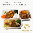 【 ANA's Sky Kitchen 】おうちで旅気分!!ANA国際線エコノミークラス機内食 メインディッシュ 南国波乗りセット …