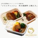 【 ANA's Sky Kitchen 】おうちで旅気分!!ANA国際線エコノミークラス機内食 メインディッシュ 肉の感謝祭 12個入…