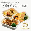 【 ANA's Sky Kitchen 】おうちで旅気分!!ANA国際線エコノミークラス機内食 メインディッシュ 海の恵み詰め合わせ…