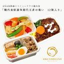 【 ANA's Sky Kitchen 】おうちで旅気分!!ANA国際線エコノミークラス機内食 メインディッシュ 機内食総選挙歴代王…