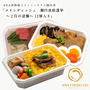 【 ANA's Sky Kitchen 】おうちで旅気分!!ANA国際線エコノミークラス機内食 メインディッシュ 機内食総選挙 ~2…