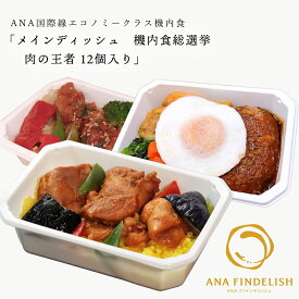 【 ANA's Sky Kitchen 】おうちで旅気分!!ANA国際線エコノミークラス機内食 メインディッシュ 機内食総選挙 肉の王者 12個入り 冷凍食品 お弁当 お取り寄せグルメ 温めるだけ 簡単 時短 洋食 和食 ana アナ機内食 冷凍