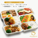 【ANA's Sky Kitchen 】おうちで旅気分!!ANA国際線エコノミークラス機内食 メインディッシュ グルメターミナル ~…