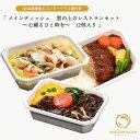 【ANA's Sky Kitchen 】おうちで旅気分!!ANA国際線エコノミークラス機内食 メインディッシュ 雲の上のレストラン …