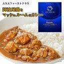 ANAファーストクラス 阿波尾鶏とマッシュルームのカレー 中辛 レトルトカレー セット 高級 レトルト カレー 食品 ご当…