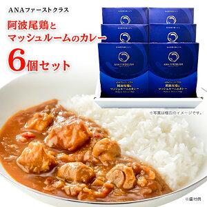 ANAファーストクラス 阿波尾鶏とマッシュルームのカレー 6個セット 中辛 レトルトカレー セット 高級 レトルト カレー 食品 ご当地 飛行機