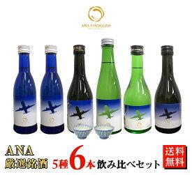 ご当地のお酒6本ギフトセット 富山、高知、長崎、三重、宮崎(ANA FINDELISHオリジナルラベル) 詰め合わせ 飲み比べ 贈り物 贈答品 父の日 挨拶 お返し プレゼント