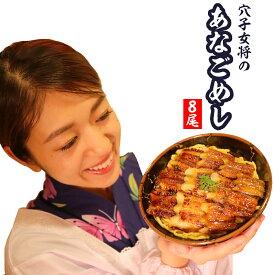 あなごめし ひとつうえの穴子飯が穴子好きの方への贈り物として喜ばれております!煮あなごを使った穴子丼がご家庭で簡単にお召し上がりになれます!4〜8食8尾入り(2尾入り×4パック)【送料無料】【贈り物】【アナゴ好きのお母さんが大喜び】【父の日】中国産