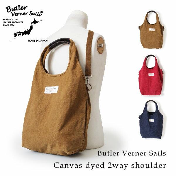 【即納】バトラーバーナーセイルズ Butler Verner Sails トートバッグ 2wayショルダーバッグ 反応染め 6号キャンバス 鞄 かばん カバン メンズ レディース