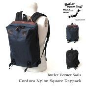 【即納】ButlerVernerSailsバトラーバーナーセイルズスクエアリュックサックデイパックコーデュラナイロン防水撥水鞄かばんカバンP16Sep15