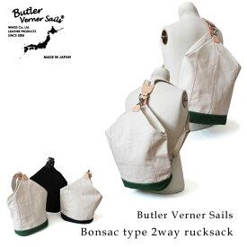 ポイント10倍!! バトラーバーナーセイルズ Butler Verner Sails ボンサック 2way リュック リュックサック デイパック パラフィンキャンバス 鞄 かばん カバン メンズ レディース