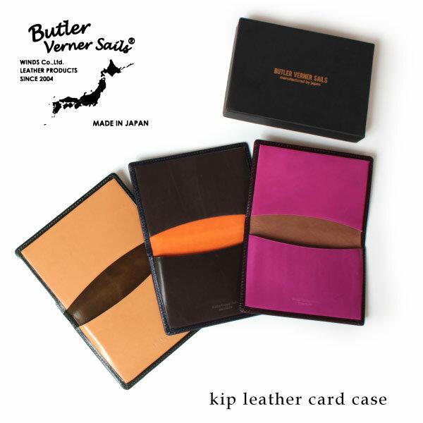 【即納】バトラーバーナーセイルズ Butler Verner Sails キップレザー名刺入れ 本革 名刺ケース カードケース 名刺ホルダー JW-1586 メンズ レディース