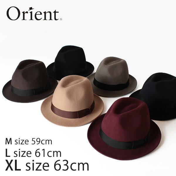 【即納】Orient オリエント フェルトハット 中折れハット M59cm L61cm XL63cm 大きいサイズ 帽子 メンズ レディース