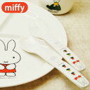 miffy ミッフィー スプーン&フォーク [子供食器 こども食器 キッズ食器 出産内祝い ギフト 赤ちゃん 男の子 女の子 …