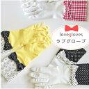 ゴム手袋 ラブグローブ 日本製 ★メール便送料無料[手袋 ゴム レディース キッチン 母の日 おしゃれ ロング かわいい …