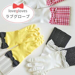 ゴム手袋 ラブグローブ 日本製 [手袋 ゴム レディース キッチン 母の日 おしゃれ ロング かわいい 家事用 キッチン 母の日 ギフトlovegloves] メール便可