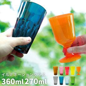 ●イルミネーション グラス 360ml ワイングラス270ml[コップ うがい用 丈夫 軽量 プラスチック アウトドア キャンプ ピクニック 行楽 ギフト 割れない 割れにくい]