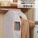 プレーン 不織布ユニットカバーS スーツ・ジャケット用 [ 衣類カバー 衣類収納 衣類ケース 洋服カバー 収納袋 収納ケ…