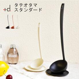 +d タテオタマ スタンダード TATEOTAMA 日本製[おたま お玉 レードル かわいい スタンド 立つ 調理器具 キッチンツール プラスディー アッシュコンセプト]