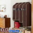 BASE パーソナルクローク size110 [ 衣類カバー 衣類収納 衣類ケース 洋服カバー 収納袋 収納ケース 押入れ クローゼ…