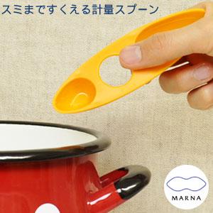 MARNA マーナ スミまですくえる 計量スプーン 【楽ギフ_包装】