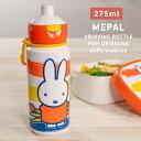 【あす楽】メパル ブルーナ ドリンクボトル mepal bruna[水筒 お弁当箱 弁当 マグボトル 女性 男子 子供 人気 かわい…