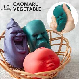 +d カオマル ベジタブル CAOMARU 日本製[野菜 ストレス解消 癒し ヒーリング ギフト ユニーク 誕生日 プレゼント 送料無料 プラスディー アッシュコンセプト]