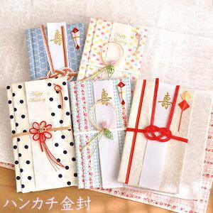 祝儀袋 ハンカチ 金封 日本製 [ふくさ のし袋 水引 結婚式 出産 就職 成人 卒業 かわいい ギフト] メール便可