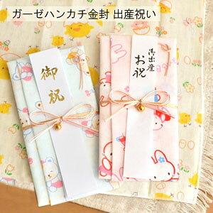 祝儀袋 ガーゼハンカチ 金封 出産祝い 日本製 [金封 ふくさ のし袋 水引 子ども 入園 入学 卒業 かわいいギフト] メール便可