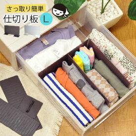 3532fc54ee さっ取り簡単 仕切り板 L 日本製 [靴下ケース Tシャツ 下着 ネクタイ 衣類