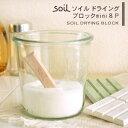 ソイル 珪藻土 乾燥剤 ドライングブロック ミニ 8ピース 日本製 soil ★メール便OK [乾燥剤 珪藻土 除湿剤 調湿 mini …