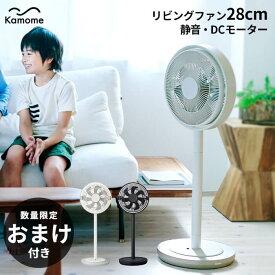 扇風機 リビング カモメファン 28cm kamomefan 【2大特典付】[保管用カバー付き WLKF-1281D 7枚羽根 dcモーター リビングファン おしゃれ 静音 静か リモコン タイマー サーキュレーター 送風機 冷風 デザイン 2021年モデル]