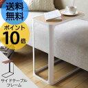 サイドテーブル フレーム [ベットサイドテーブル ソファ ソファー ベッド テーブル サイドワゴン 送料無料 ちゃぶ台 …