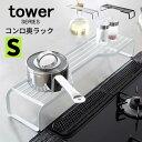 tower タワー コンロ奥ラック S [鍋置き 鍋敷き 鍋しき 一時置き コンロ ラック 台 サイド台 すき間 キッチン 収納 送…