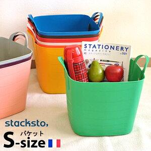 スタックストー バケット S 15L stacksto baquet [ごみ箱 ゴミ箱 衣装ケース 収納ケース 収納ボックス ランドリーバスケット 洗濯かご おしゃれ 子供部屋 おもちゃ入れ バスケット カゴ タブトラッ