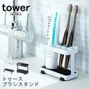 tower タワー 歯ブラシスタンド [歯ブラシホルダー 歯ブラシ立て 歯磨き粉 ハミガキ お風呂 収納 シンプル おしゃれ]